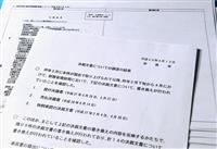 【森友文書】自殺の近財職員、財務省上層部の指示による改竄示唆 自宅マンションに自筆メモ…