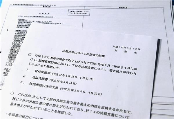 12日に財務省が公表した、森友学園への国有地売却を巡る決裁文書書き換え問題の報告書