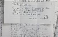 「罪と死に向き合う」元オウム井上嘉浩死刑囚、支援者へ手紙書いていたことが判明