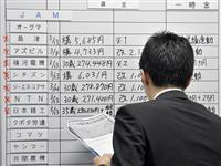 【春闘速報】三菱電機、一時金過去最高の6・13カ月