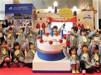 北陸新幹線3年でイベント 多くの人を北陸ファンに