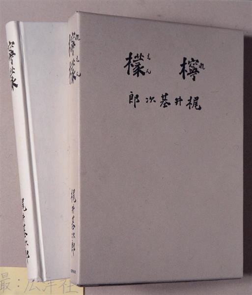 作品集「檸檬」初版本。死の8カ月前に完成した(日本近代文学館提供)