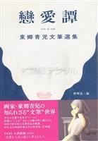 【正木利和のスポカル】どろどろの女性関係から学んだ恋愛学のテキスト、東郷青児の文筆選集…