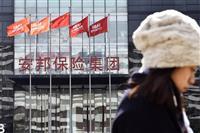 中国政府が公的管理下に置くと発表した保険大手の安邦保険集団=北京(共同)