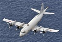 海自P3Cが沖縄・米軍嘉手納基地に緊急着陸 油漏れか