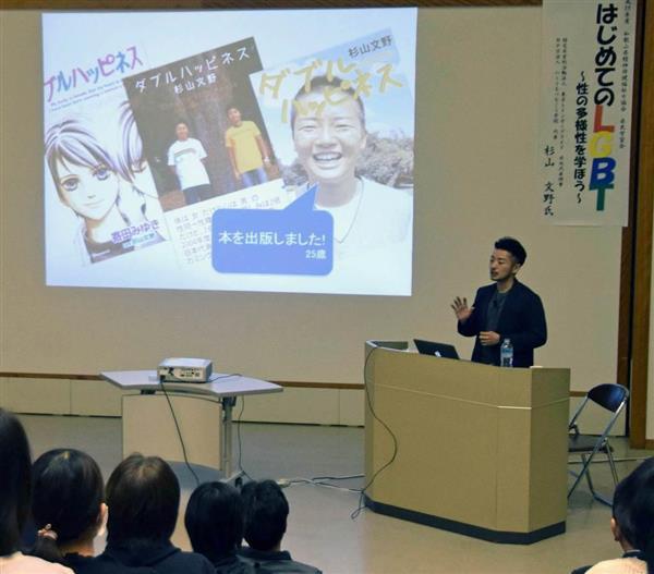 性の多様性を学んでもらおうと開かれた講演会=和歌山市