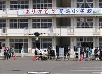 【東日本大震災】ドローンが避難呼びかけ 仙台で津波対応の実証実験