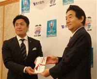 「聖地・花園」のラグビーW杯盛り上げて 元日本代表の大畑さんが東大阪市に寄付