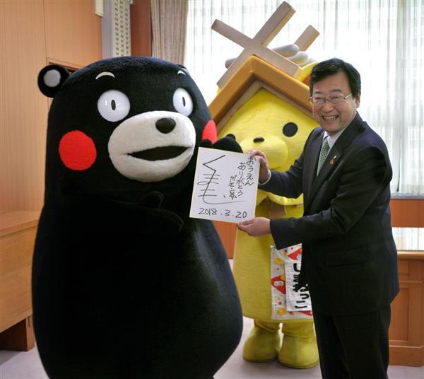島根県庁を訪れ、藤原孝行副知事に色紙を手渡す「くまモン」=20日午前