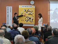 【囲碁】十段戦第2局 大盤解説会も盛況、王九段と吉原由香里六段の解説が好評