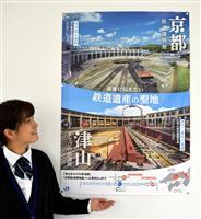 【鉄道ファン必見】「鉄道遺産の聖地」未来へ…津山まなびの鉄道館と京都鉄道博物館がコラボ