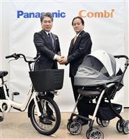 子供乗せ電動自転車開発 パナとコンビ、安全性追求