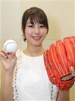 【スポーツ異聞】稲村亜美さん騒動に思う 野球の始球式は何のため?