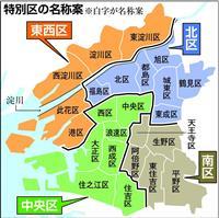 都構想特別区は「東西区」「北区」「中央区」「南区」 名称案固まる
