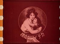 日本最古の宣伝用アニメ? 大阪の化粧品会社が大正時代に作製「カテイ石鹸」フィルム発見 …