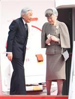 両陛下、沖縄へご出発