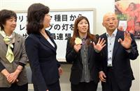 【政治デスクノート】国会に栄和人氏と吉田沙保里選手を連れてきた谷岡郁子学長の政治家人生