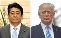 日米首脳会談は4月17、18日軸 トランプ氏の別荘で最終調整