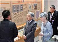 両陛下、沖縄空手会館をご視察