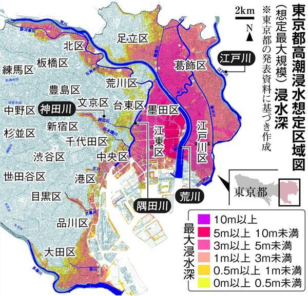 東京23区の3分の1が台風高潮で浸水 都が想定発表 - 産経ニュース
