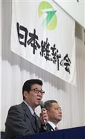 【維新党大会】「都構想」「憲法改正」推進 平成30年活動方針を採択