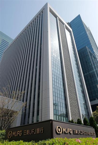 銀行 ufj 岐阜 東京 三菱