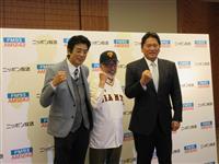 【メディア会見録】3月前編(上)ニッポン放送、野球中継「徹底的にやっていく」
