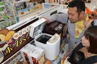 【ビジネスの裏側】糖質を抑える調理器具が続々 専用食材も充実