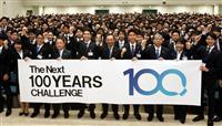 【動画】パナなど関西企業で入社式 新入社員にAI、IoTなど変革への対応を呼び掛け