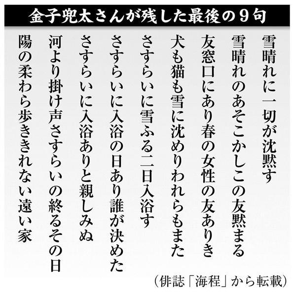 金子兜太さん最後の9句 主宰誌「...