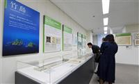 竹島や尖閣諸島の資料を展示した「領土・主権展示館」=東京都千代田区の市政会館内(酒巻俊介撮影)
