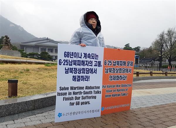 5日、ソウルの韓国大統領府前で「1人デモ」を行う拉致被害者家族協議会の李美一理事長(桜井紀雄撮影)
