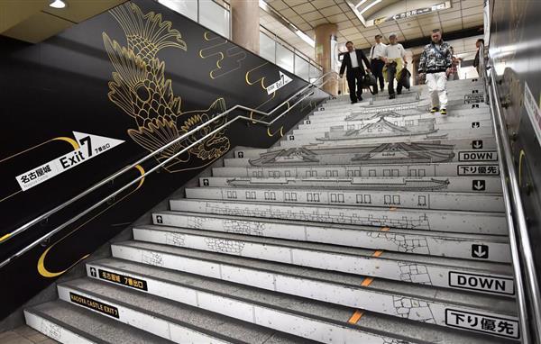 「名古屋ことば」案内放送開始に合わせ、階段に名古屋城が描かれた名古屋市営地下鉄の市役所駅