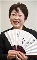 【話の肖像画】女流棋士第1号・蛸島彰子(5) たまたま私が先だっただけ