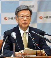 翁長雄志沖縄県知事が入院 訪中取りやめ