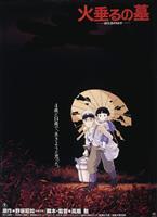 高畑勲氏死去 「火垂るの墓」ゆかりの地、兵庫・西宮「ニテコ池」周辺住民「映画みるたびに…
