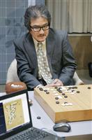 【囲碁】AIが棋士に勝ち越す 囲碁電王戦、開発は終了