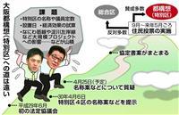 大阪都構想「設計図」の完成遠く 法定協議会、特別区の名称案など提示