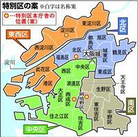 大阪都構想 大阪城からの方角を基準に特別区命名…早くも不満相次ぐ