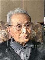 【大和と雪風】(上)両艦に乗った元海軍兵・豊田義雄氏の証言