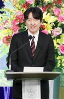【地球環境大賞】秋篠宮殿下のお言葉(全文)「優れた技術・知識で世界に貢献を」