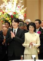 【地球環境大賞】受賞者ら、秋篠宮ご夫妻と和やかに歓談
