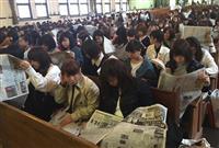 長崎・活水女子大、新入生に新聞活用授業 各紙の特徴説明