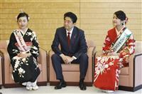 「みどりの女神」が安倍晋三首相を表敬