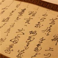 倒幕は「大舞台」、大政奉還を「狂言」 龍馬宛ての木戸孝允の書簡原本見つかる 高知