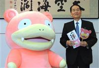 1日限定で「ヤドン県」実現 「うどん」の香川県とポケモンの「ヤドン」がコラボ