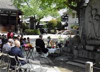 犠牲者7人をしのび…京都・祇園暴走事故6年、追悼地蔵安置の寺で法要