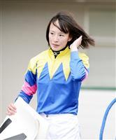 【競馬】藤田菜七子騎手が2週連続勝利 7番人気の馬で逃げ切る