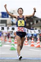 【陸上】野田明宏が初優勝 日本選手権50キロ競歩