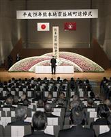 【熊本地震2年】「直接死」は県内最多…益城町で追悼式